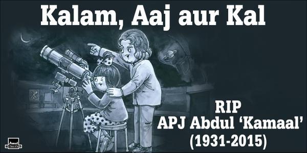Dr APJ Kalam Death