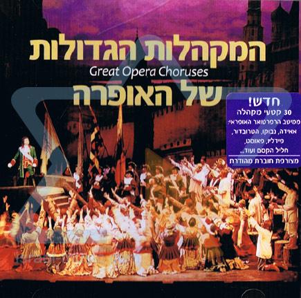 Great Opera Choruses  Israel Music