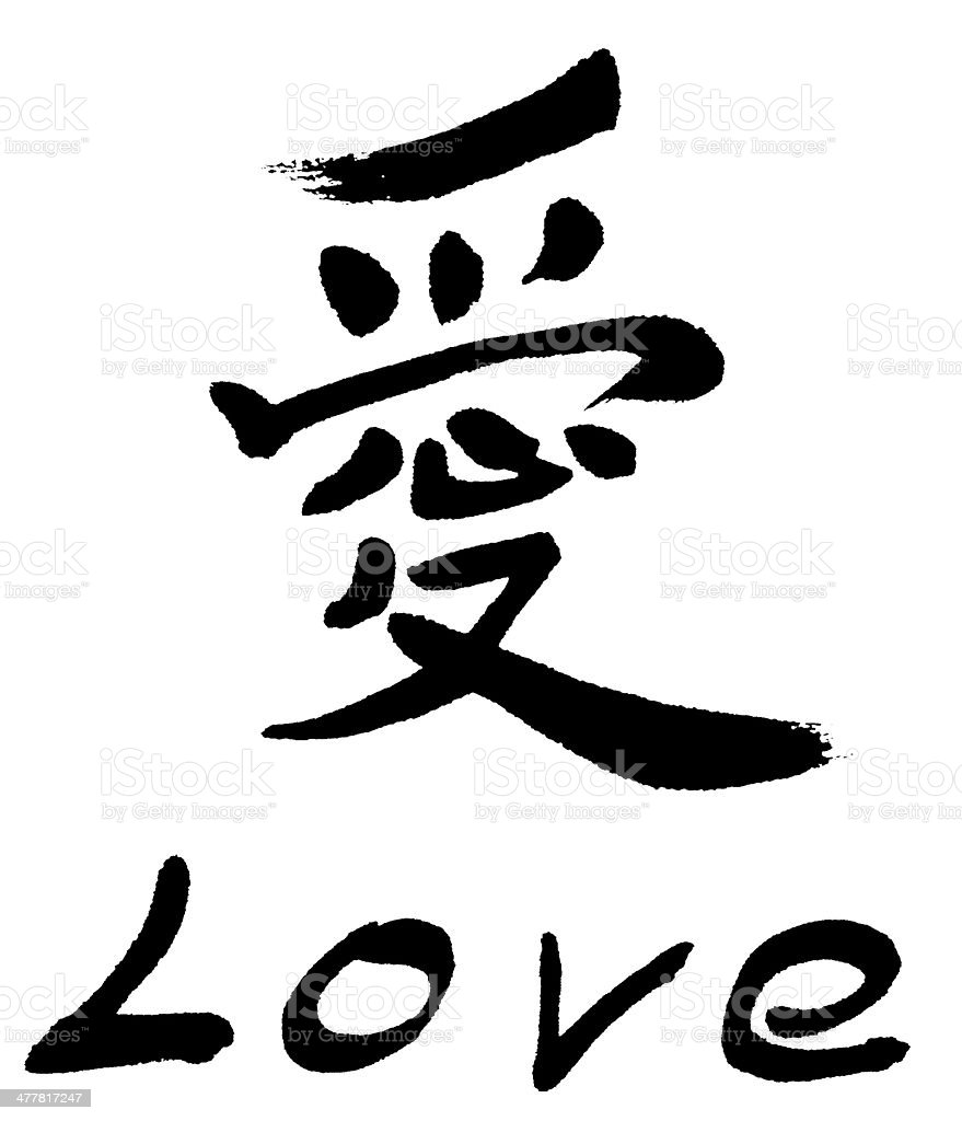 Chinese Calligraphy Love Stock Photo & More Pictures of