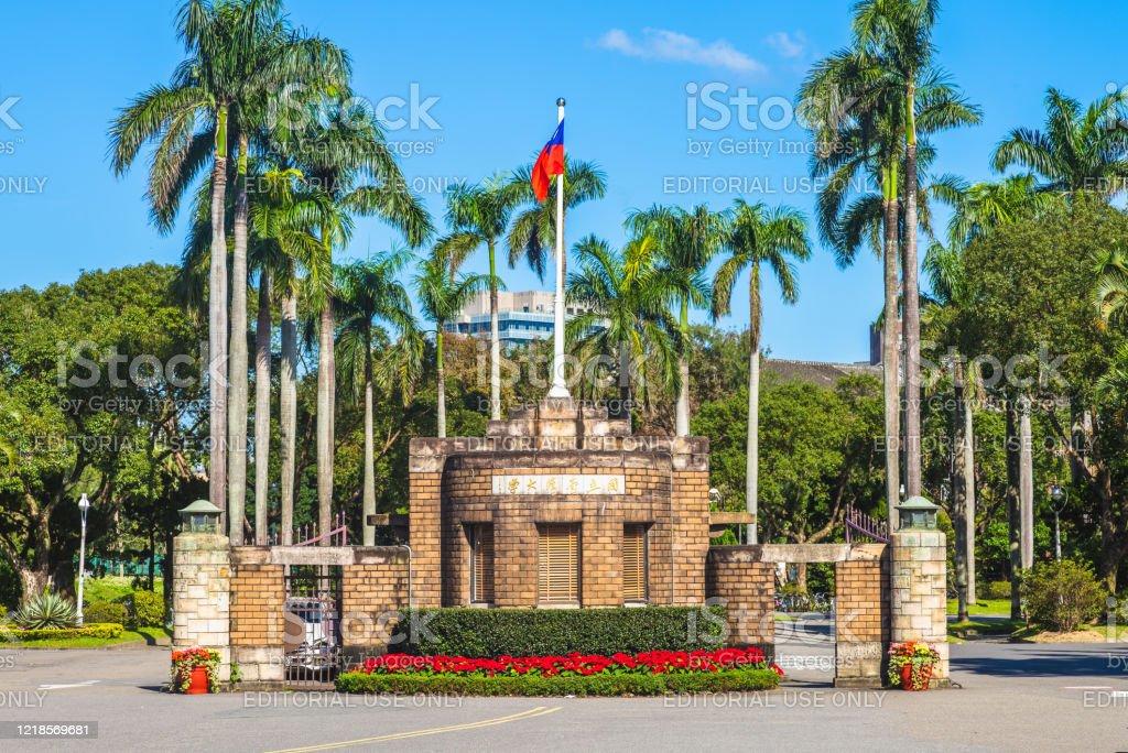 Entrance Of National Taiwan University Taipei Stock Photo - Download Image Now - iStock
