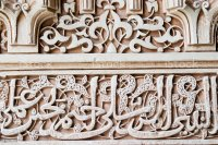 Islamic Art Alhambra Granada Spain Stock Photo & More ...