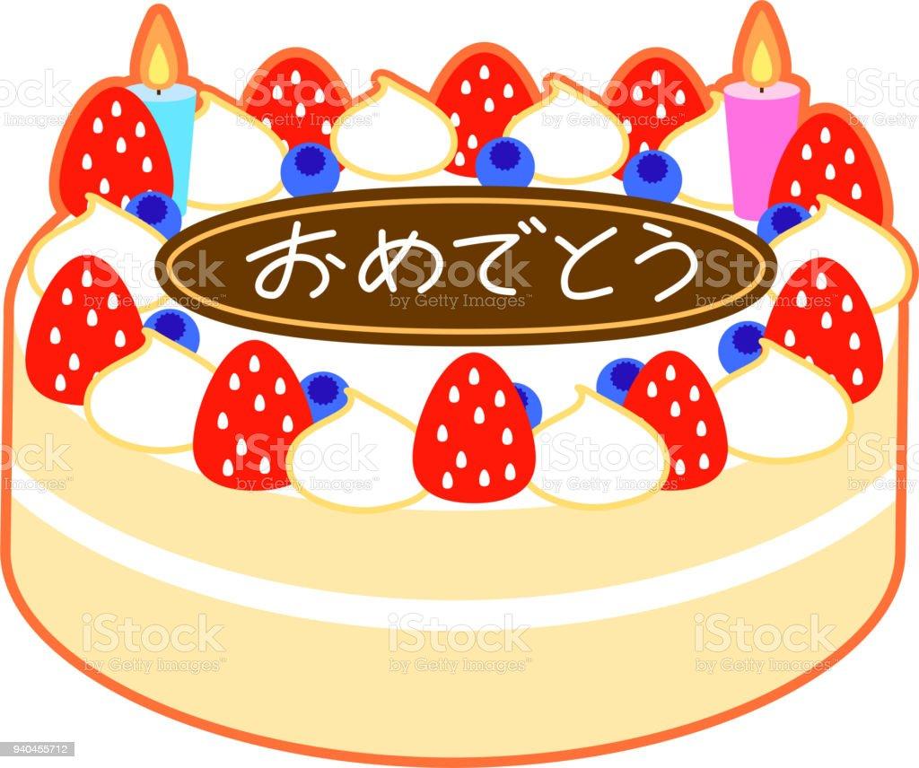 生日蛋糕插圖 向量插圖及更多 喬科省 圖片 940455712 | iStock