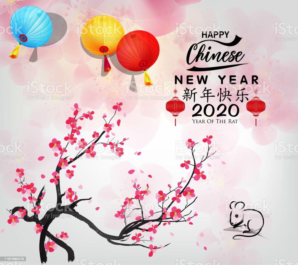 中國2020年新年背景漢字的意思是新年快樂向量圖形及更多一月圖片 - iStock
