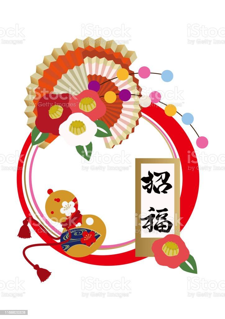 設計新年材料日本新年牆面裝飾新年賀卡的零件向量圖形及更多一月圖片 - iStock