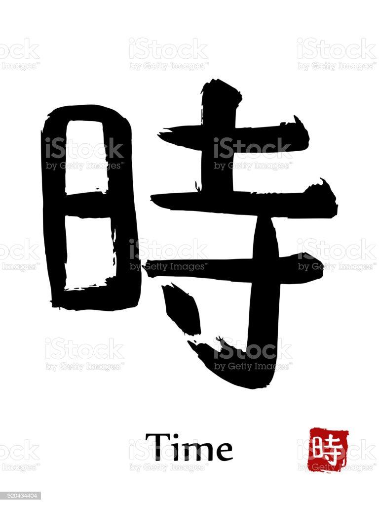Hand Drawn Hieroglyph Translate Time Vector Japanese Black