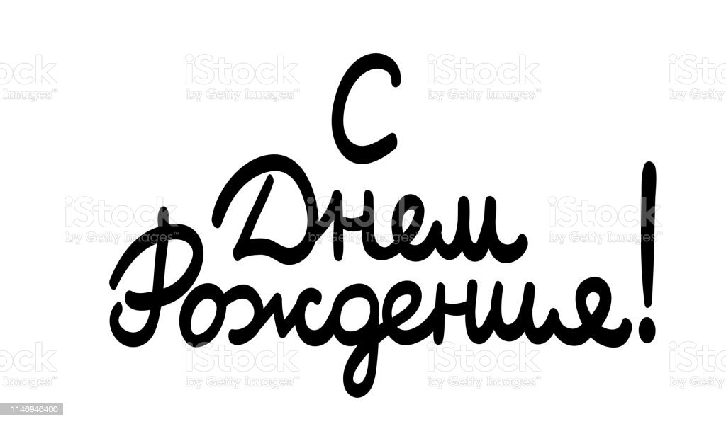 happy birthday cyrillic cursive