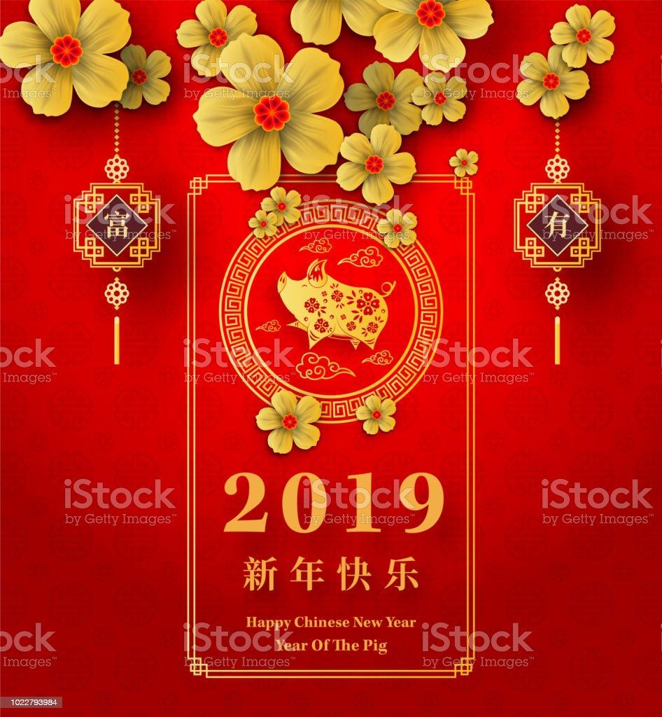 農曆新年快樂2019年的豬剪紙風格漢字意味著新年快樂 富有 生肖簽名賀卡 傳單 請柬 海報 摺頁冊 橫幅 日曆 ...