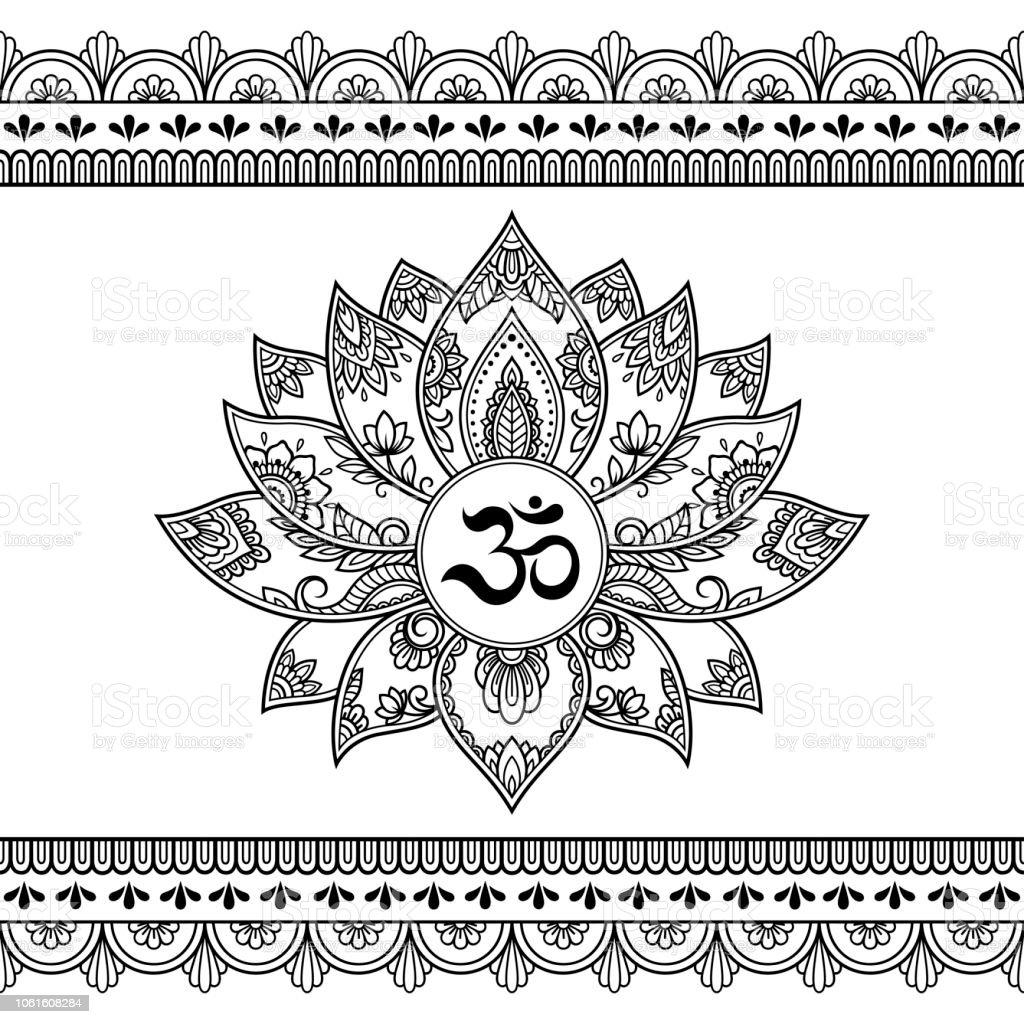 莫海蒂蓮花圖案與咒語 Om 符號和無縫邊框的指甲花繪畫和紋身裝飾曼陀羅在民族東方 印度風格 向量插圖及更 ...