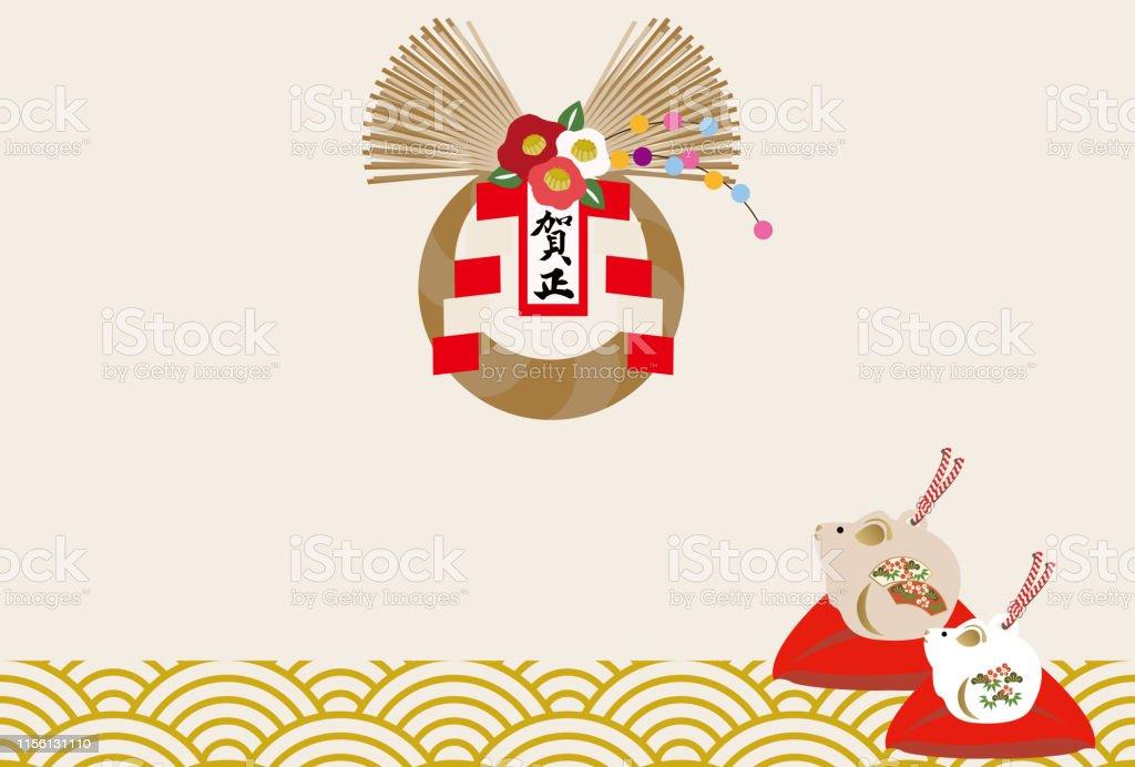 新年賀卡設計滑鼠明信片日本新年賀卡十二生肖設計向量圖形及更多New Year's Reception圖片 - iStock
