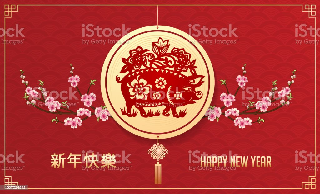 豬 Papercut 年豬 2019 新年快樂 農曆新年 向量插圖及更多 2019 圖片 - iStock