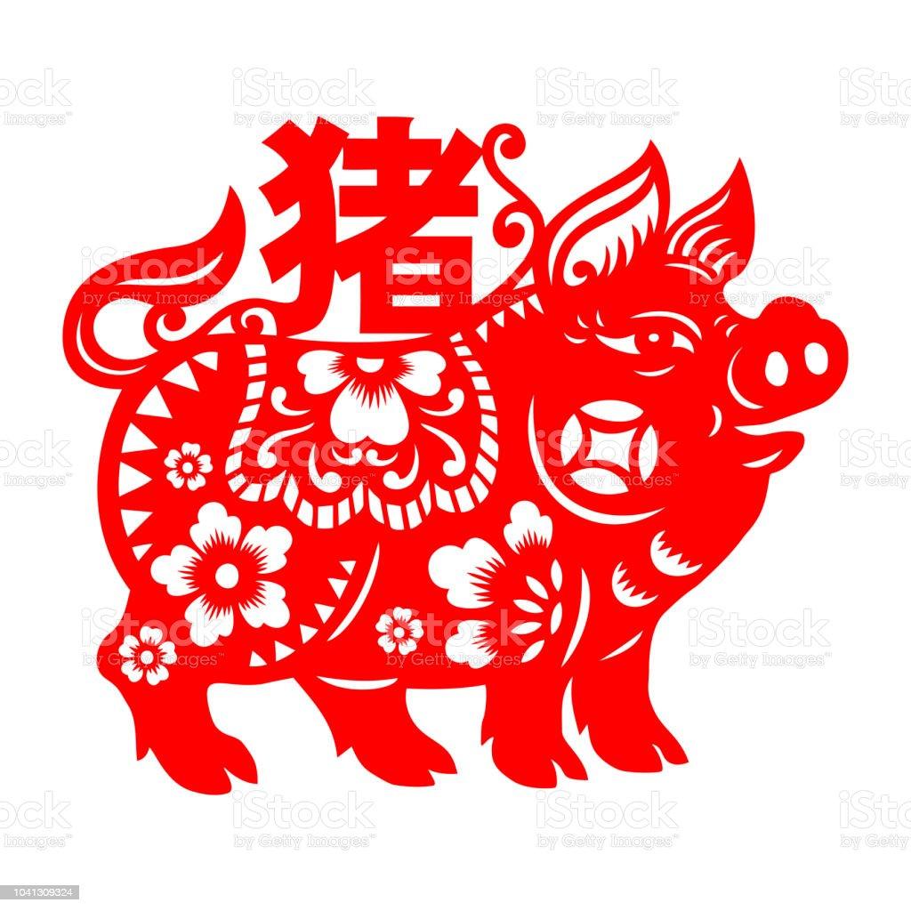 豬 Papercut 年豬 2019 新年快樂 農曆新年向量圖形及更多2019圖片 - iStock