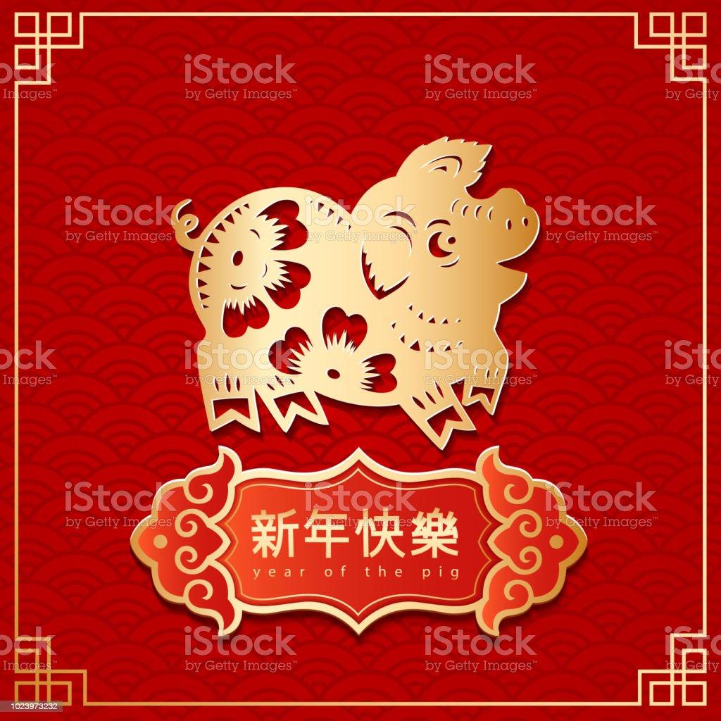豬的年 豬剪紙 2019 新年快樂 中國新年向量圖形及更多2019圖片 - iStock