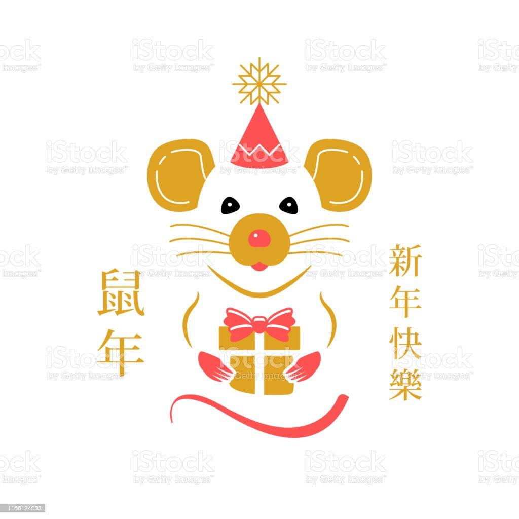 鼠年2020年中國十二生肖中文翻譯 鼠年新年快樂細線藝術設計向量圖向量圖形及更多中國圖片 - iStock