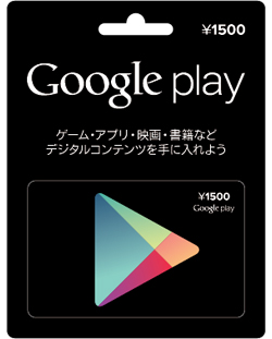 Google Play Gift Card 1500 JPY