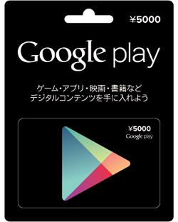 Google Play Gift Card 5000 JPY - Japan Codes