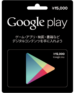Google Play Gift Card 15000 JPY