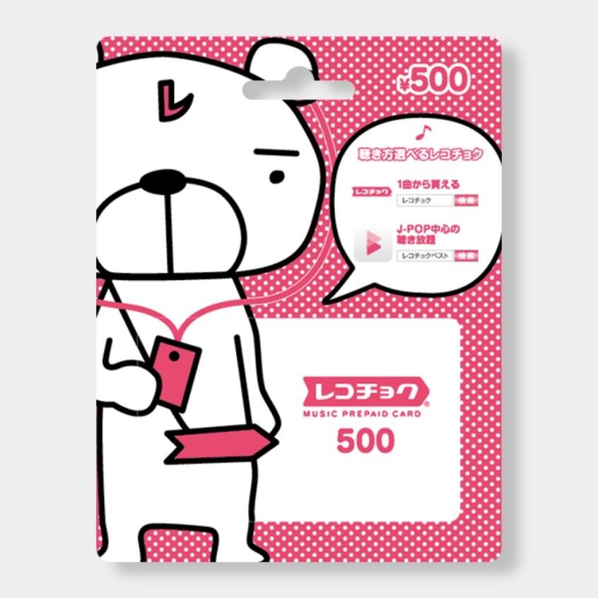recochoku500