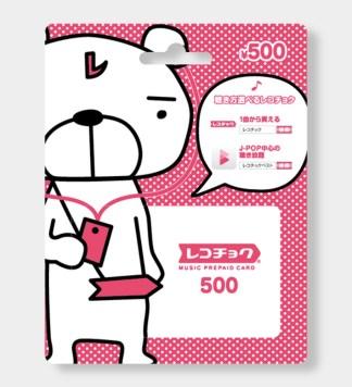 Recochoku Prepaid Card
