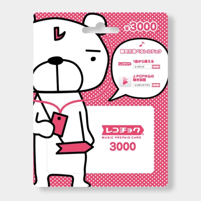 recochoku3000