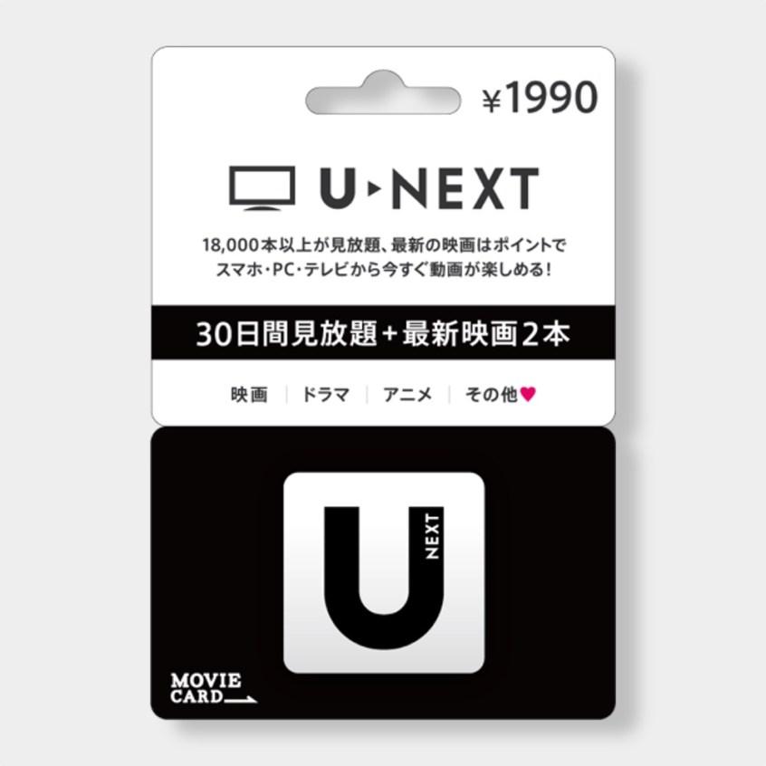 unext30d