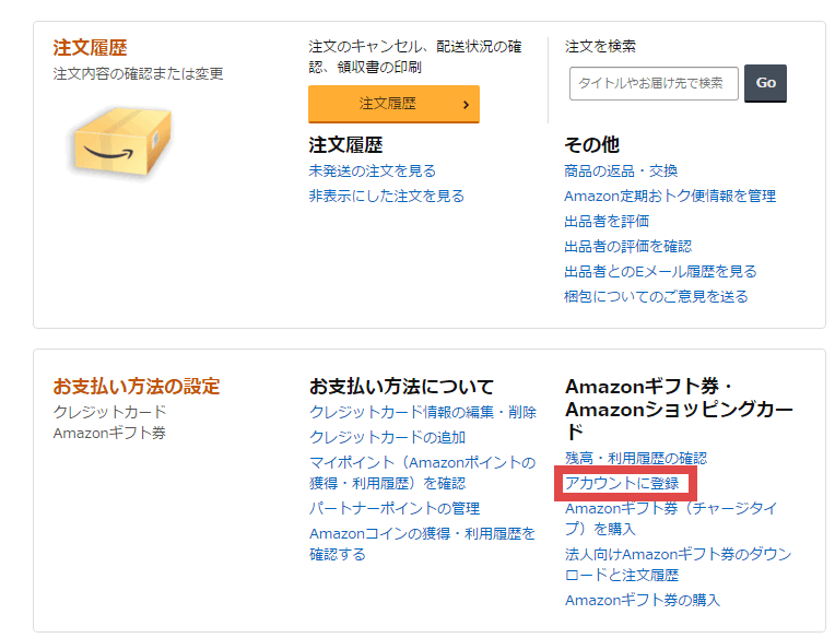 How To Redeem A Japanese Amazon Gift Card Japan Codes