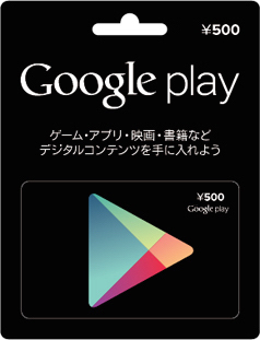 Google Play Gift Card 500 JPY