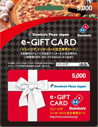 Domino's Pizza Japan e-Gift Card 5000 JPY