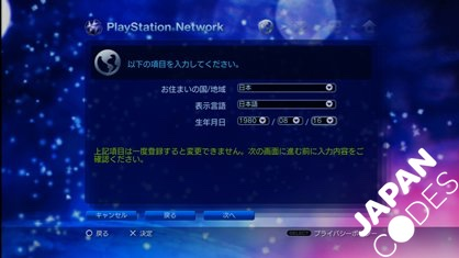 4PSN-Japan-Birthdate-article_image