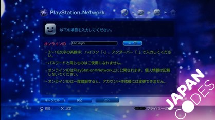 7PSN-Japan-Online-ID-article_image
