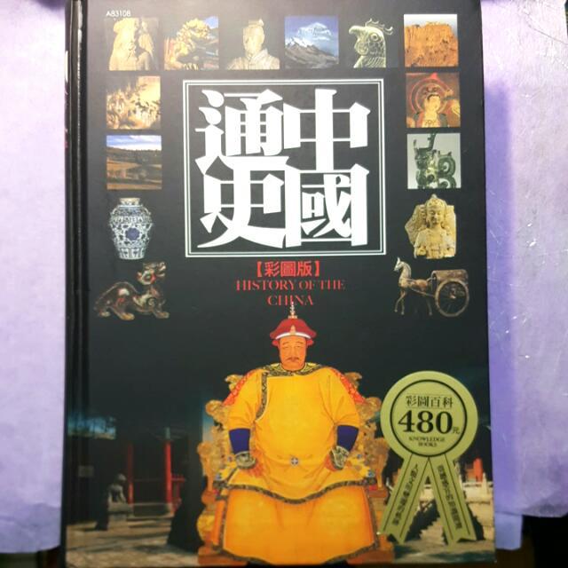 中國通史 彩圖版, 圖書, 書籍在旋轉拍賣