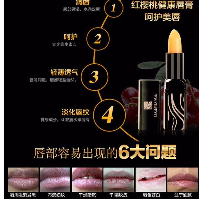 傳奇今生紅櫻桃健康唇膏 (正品), Health & Beauty, Makeup on Carousell