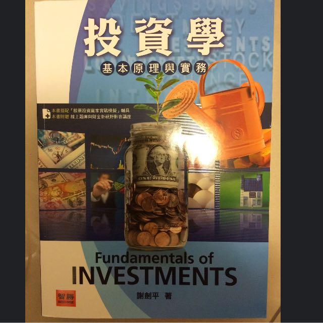 投資學基本原理與實務 的拍賣價格 - 飛比價格