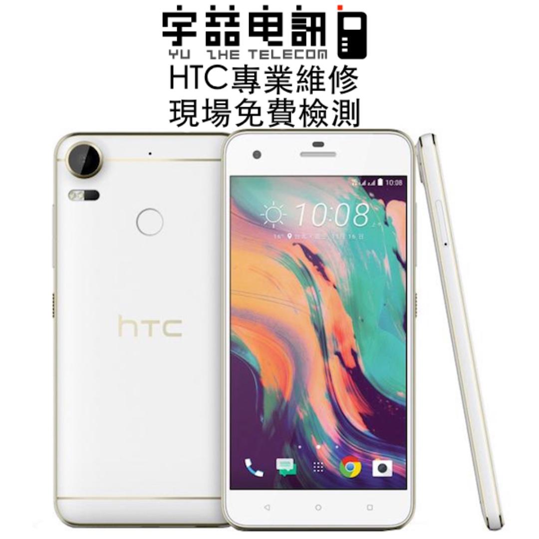 宇喆電訊 HTC Desire 10 lifestyle D10u 原廠內置電池 耗電 換電池 無法充電 現場維修換到好, 手機平板, 安卓 Android在 ...