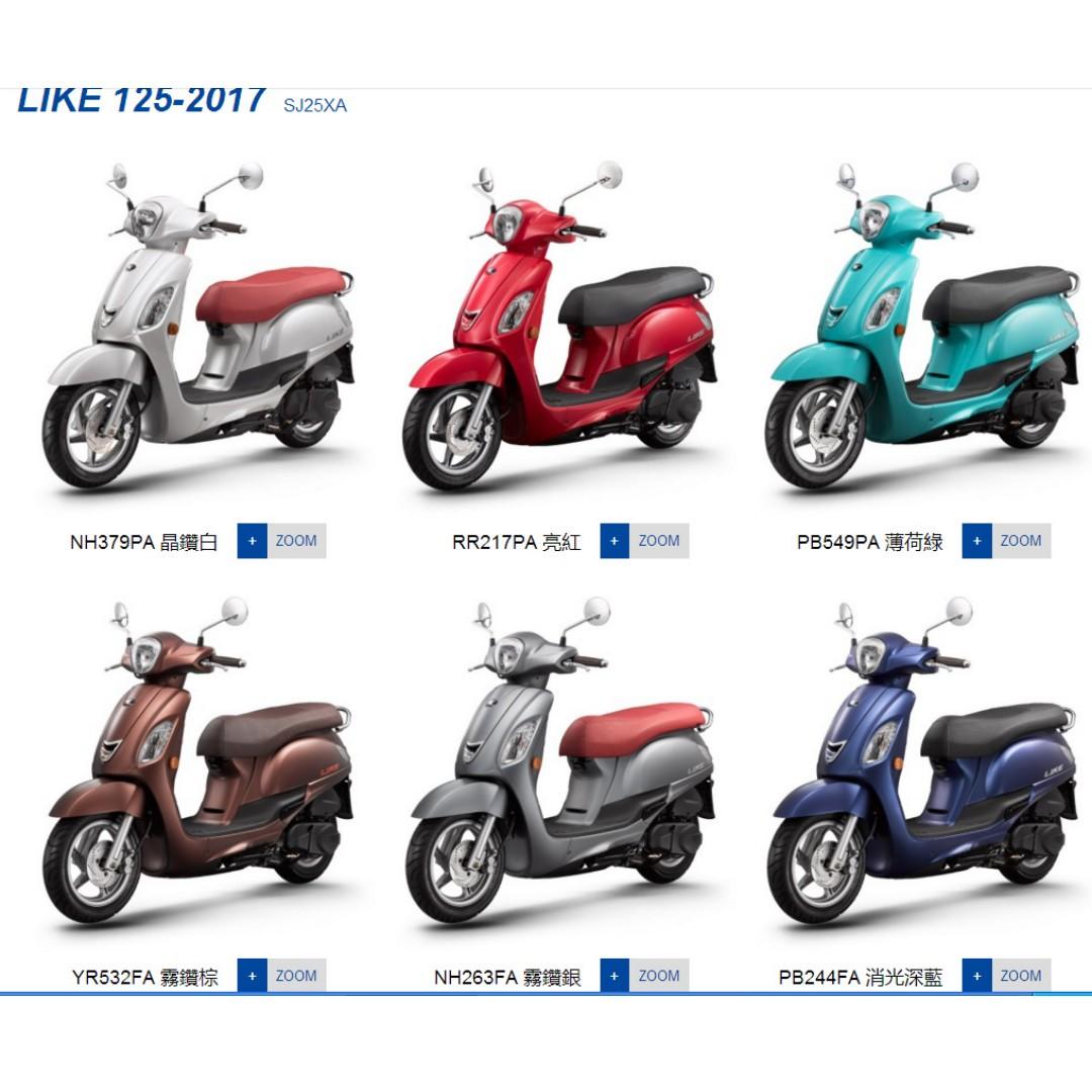 12月購車限量送原廠精品 光陽 KYMCO LIKE 125cc 單碟 歐洲暢銷款 2017年全新機車 汰舊換新貨物稅補助, Motorbikes on ...