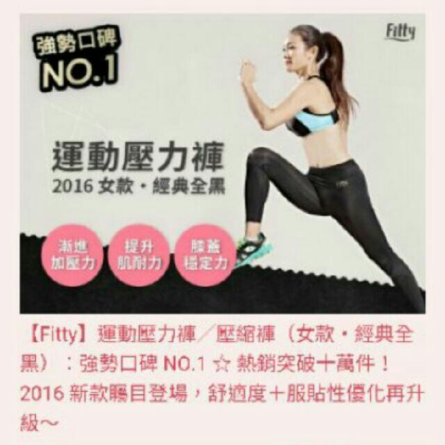 FITTY 壓力褲-團購與PTT推薦-2020年9月|飛比價格
