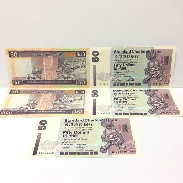 【實物拍攝】渣打 / 匯豐 銀行 港幣 紫色 50元紙幣, 古董收藏, 錢幣 - Carousell