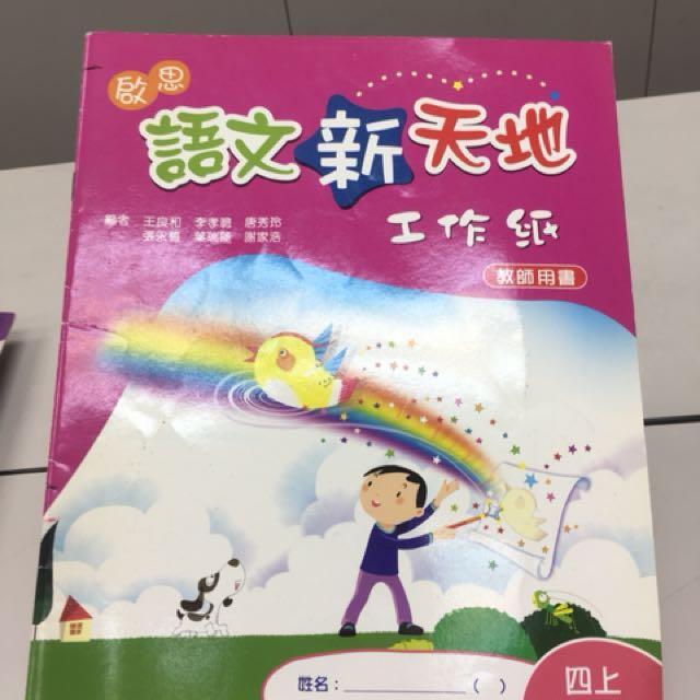 大量小學中學練習 教師用書 啟思語文新天地工作紙 四上第一冊, Textbooks on Carousell