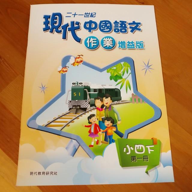 小四中文 二十一世紀現代中國語文作業小四下第一冊. 教科書 - Carousell
