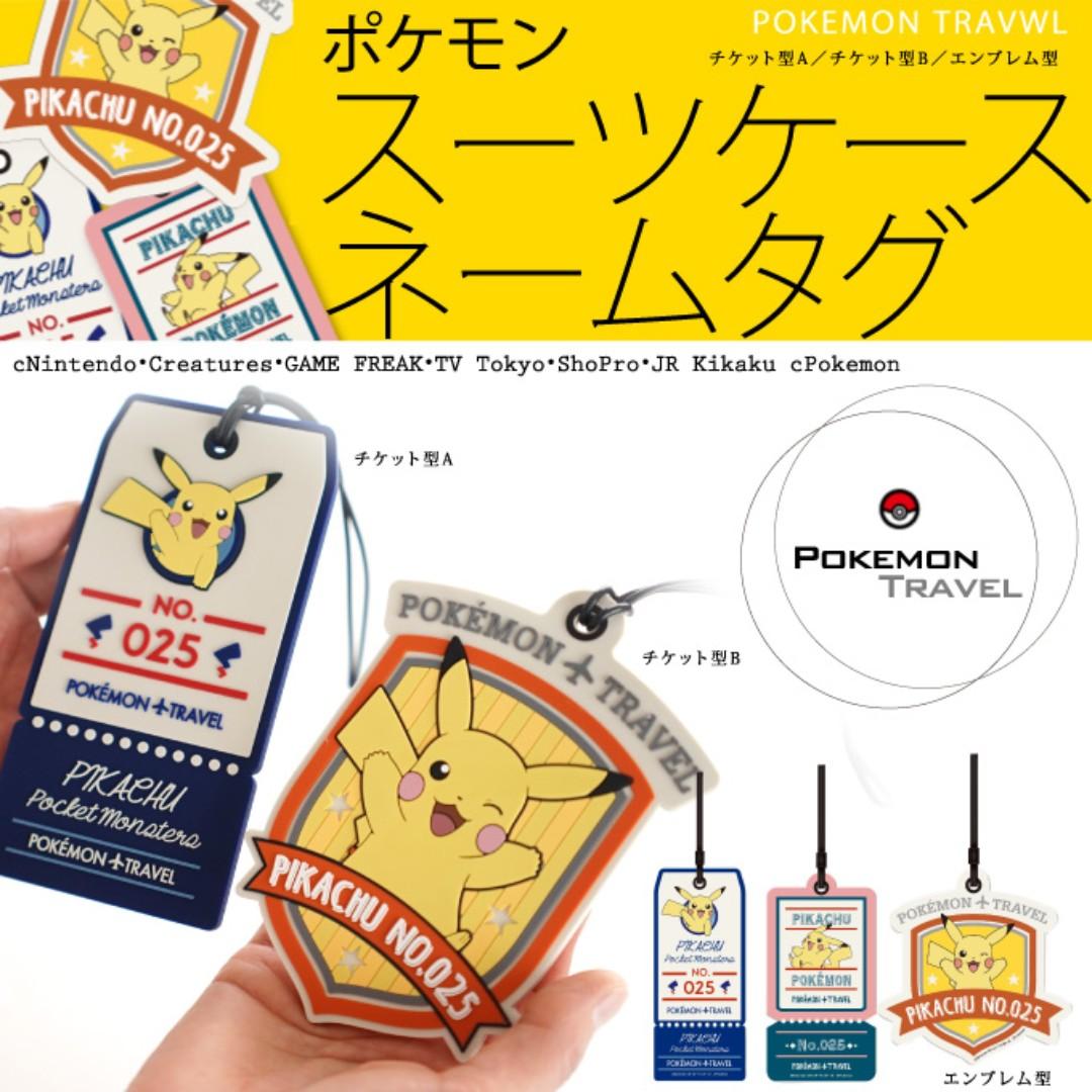 pokemon center pikachu travel