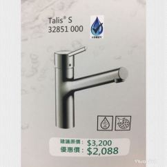 Hansgrohe Talis C Kitchen Faucet Cabinet Ideas For Small Kitchens S 32851000廚房冷熱龍頭 100 德國製造 Roca Kohler 3m Home Furniture Others On Carousell
