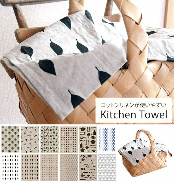 kitchen linens island bar 北歐風 linas 亞麻布廚房萬用巾 預購在carousell