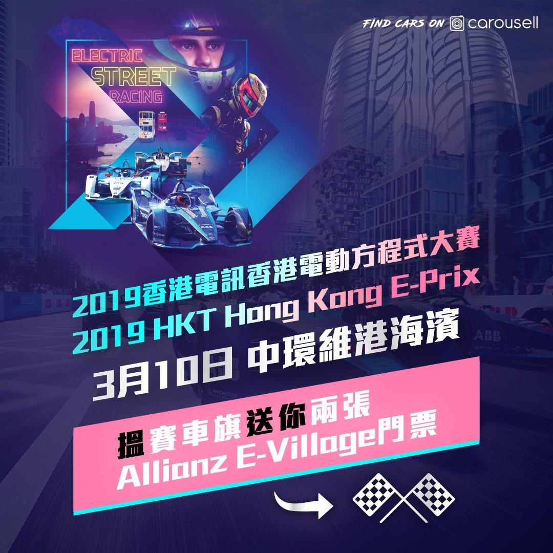 2019 香港電訊香港電動方程式大賽 Allianz E-Village門票, Cars, Cars for Sale on Carousell