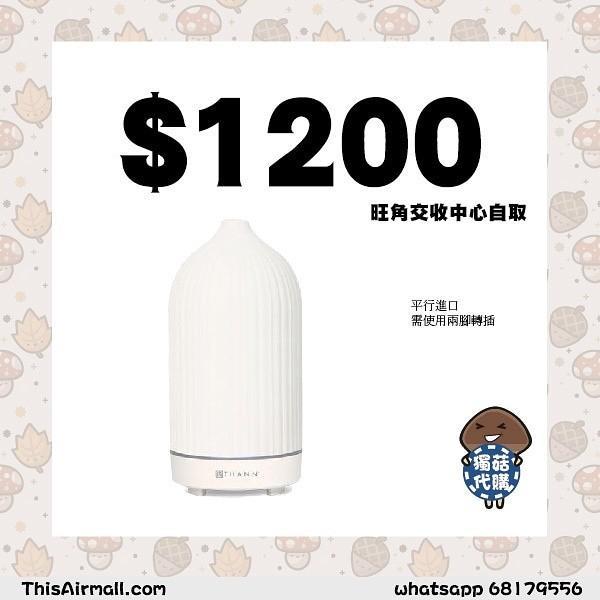 Thann香薰加濕器, 電子產品, 其他 - Carousell