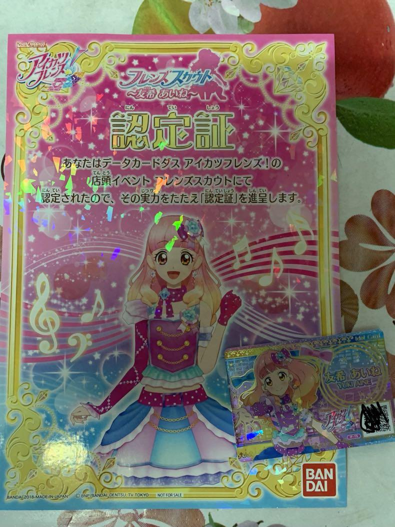 星夢學園 偶像學園 Aikatsu Friends 愛音 角色卡 連證書 認定大會 日版, 玩具 & 遊戲類, Board Games & Cards - Carousell