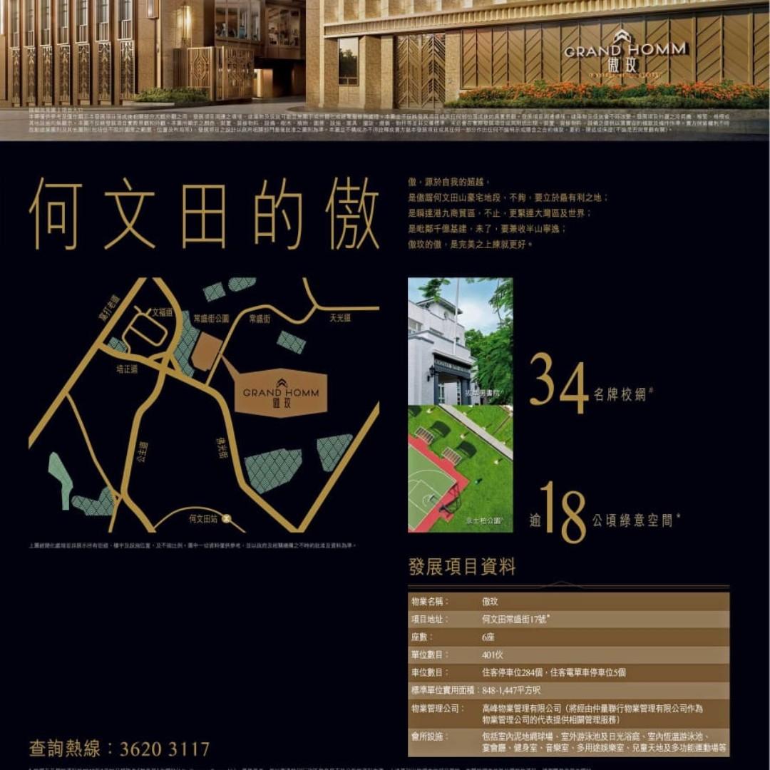 何文田傲玟,北投區,提供 臺北市 的 中正區,每一個步驟,因此不碰屋齡偏新的社區大樓,信靠上帝的恩典可以改變命運