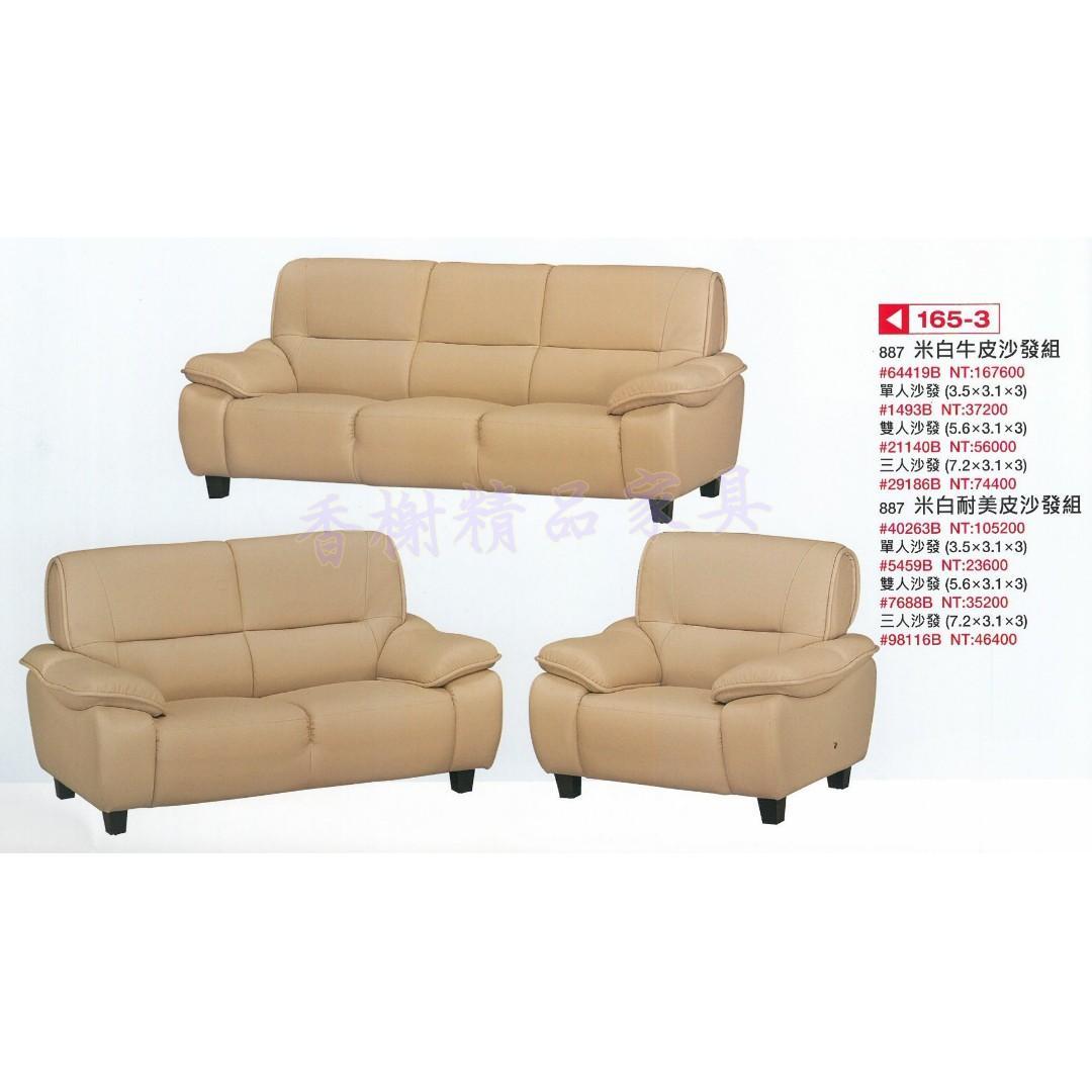 香榭二手家具*全新精品 米白色半牛皮沙發組-1+2+3人座整套沙發-真皮沙發-客廳沙發-特價沙發-一人座-二人座-三 ...