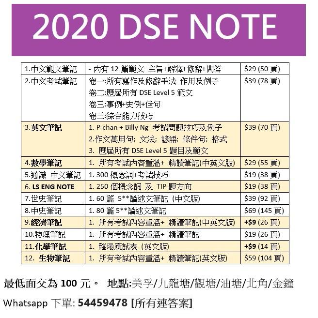 2019 DSE LS 通識 (with Marking scheme) past paper, 教科書 - Carousell