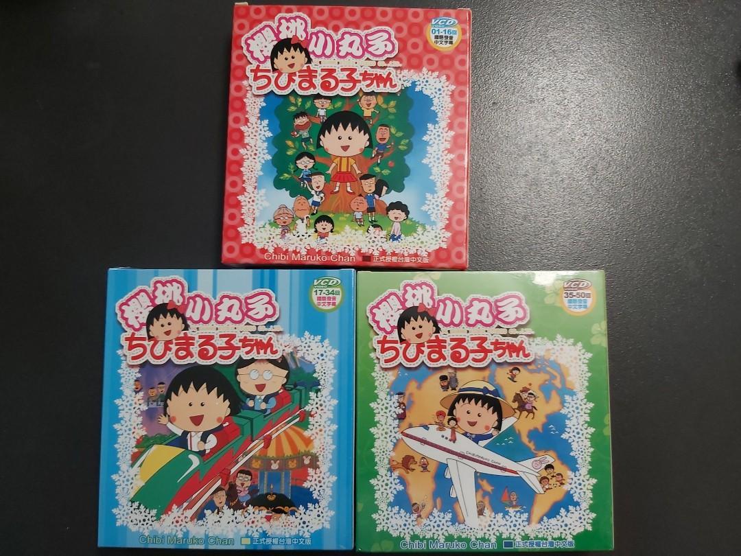 櫻桃小丸子 VCD 第1 ~50回 國語發音中文字幕. 玩具 & 遊戲類. 其他 - Carousell