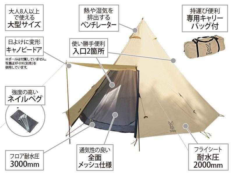 DOD ONE POLE TENT(L) T8-200T DOD金字塔8人帳篷. Travel. Travel Essentials. Outdoor & Camping on Carousell