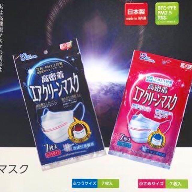 最低價 日本製口罩大量Sun Million 高密度PM2.5防菌囗罩. Community on Carousell